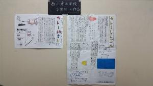 西小倉小学校3年生 カレー研究