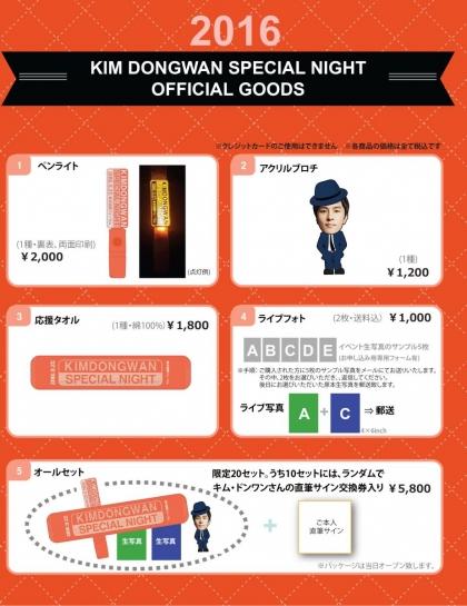 goods_list_0922.jpg