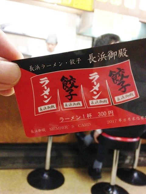 御殿カード