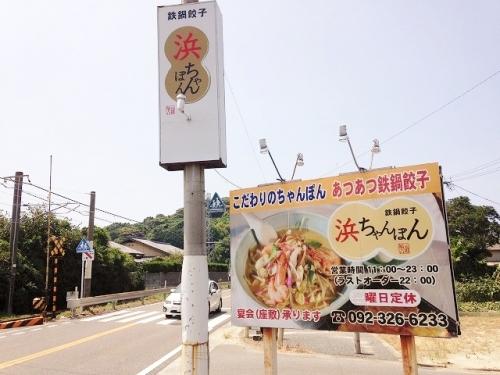 「浜ちゃんぽん」