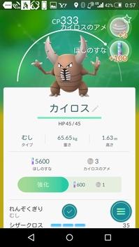 pokemon_kairosu.jpg