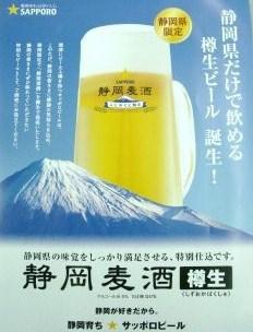 sizuokabaku111.jpg