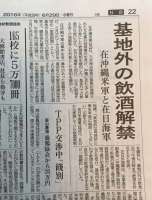 神奈川新聞基地外