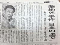 琉球新報基地外