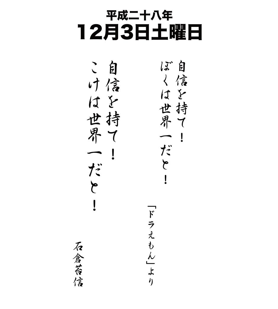 12月3日