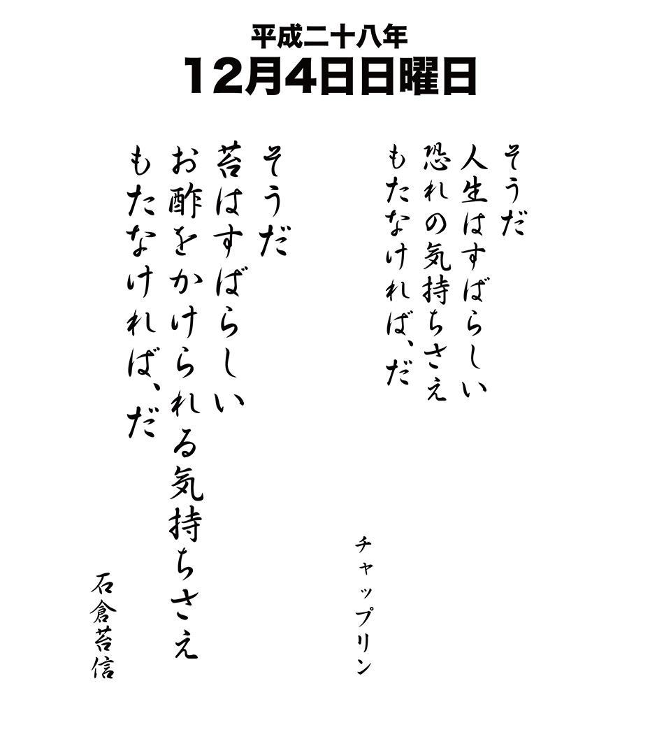 12月4日