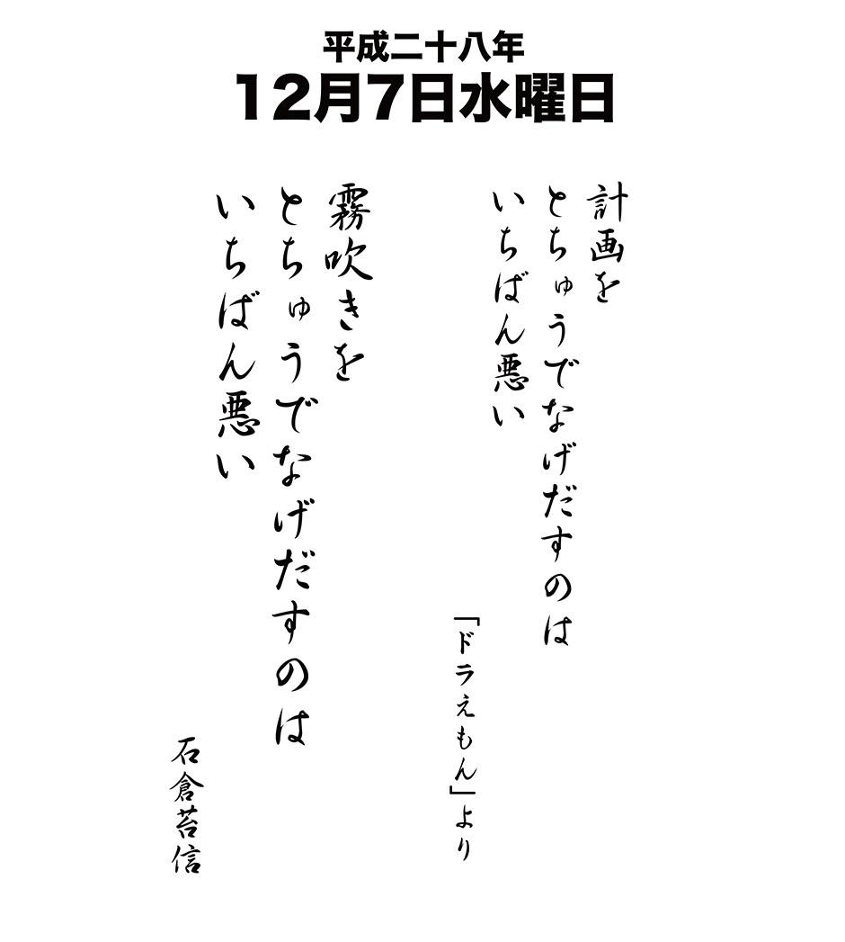 12月7日