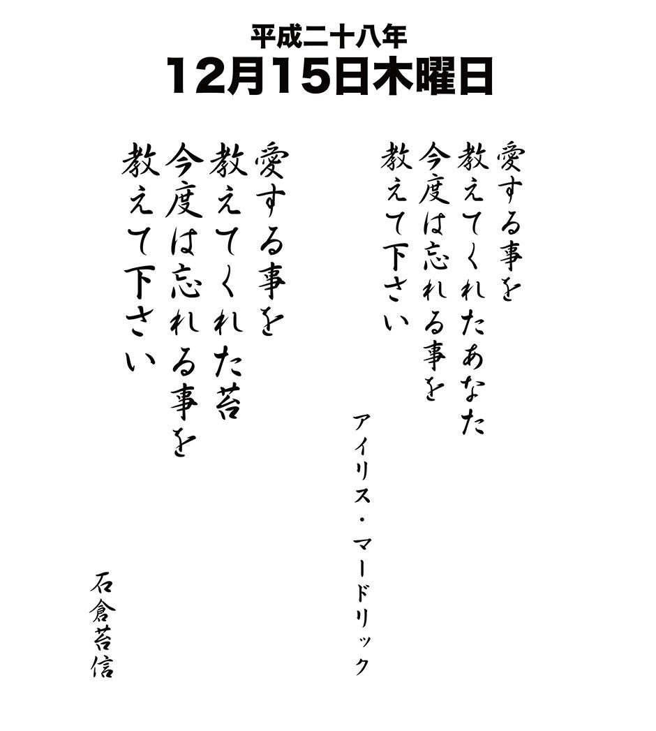 12月15日