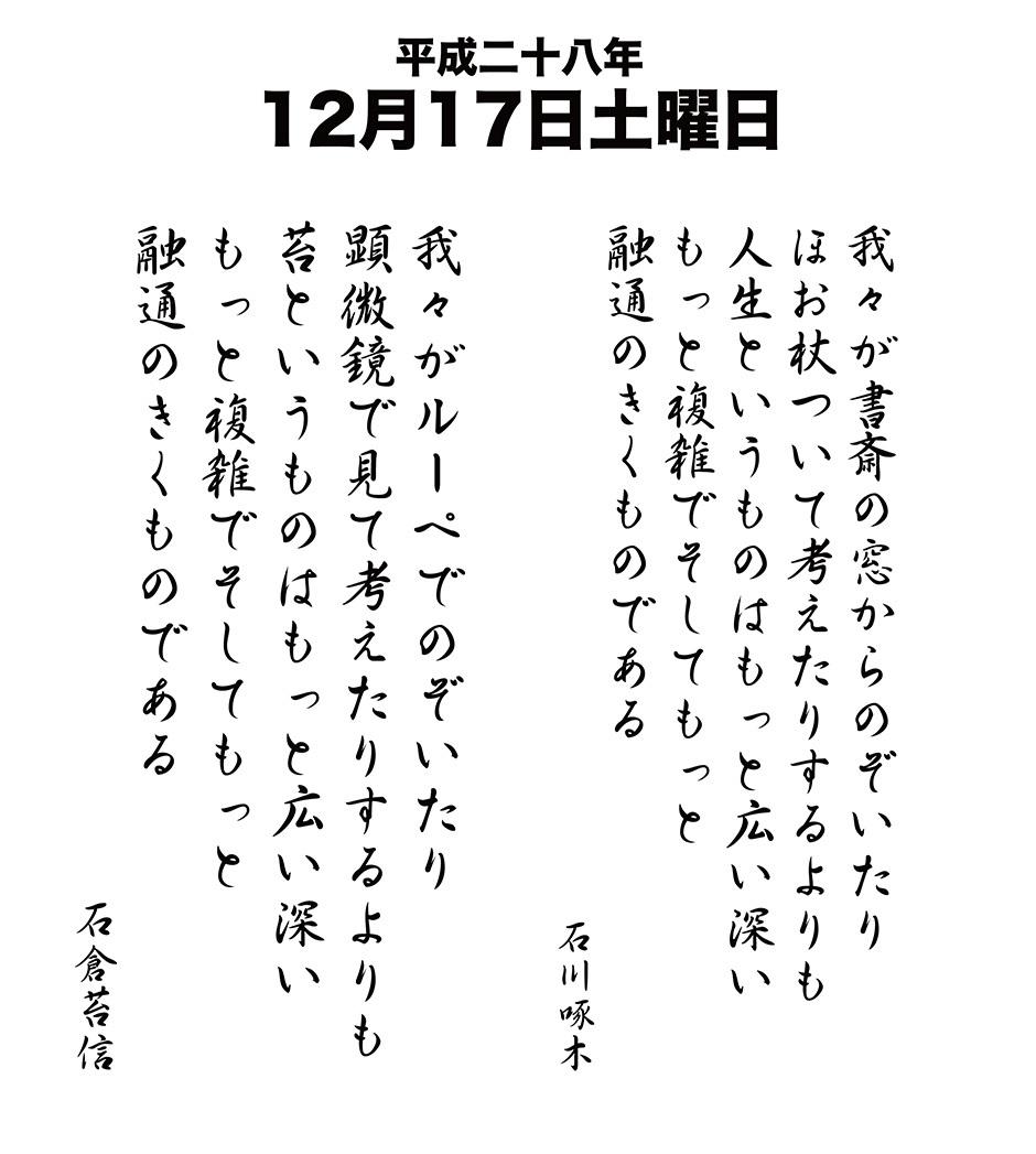 12月17日
