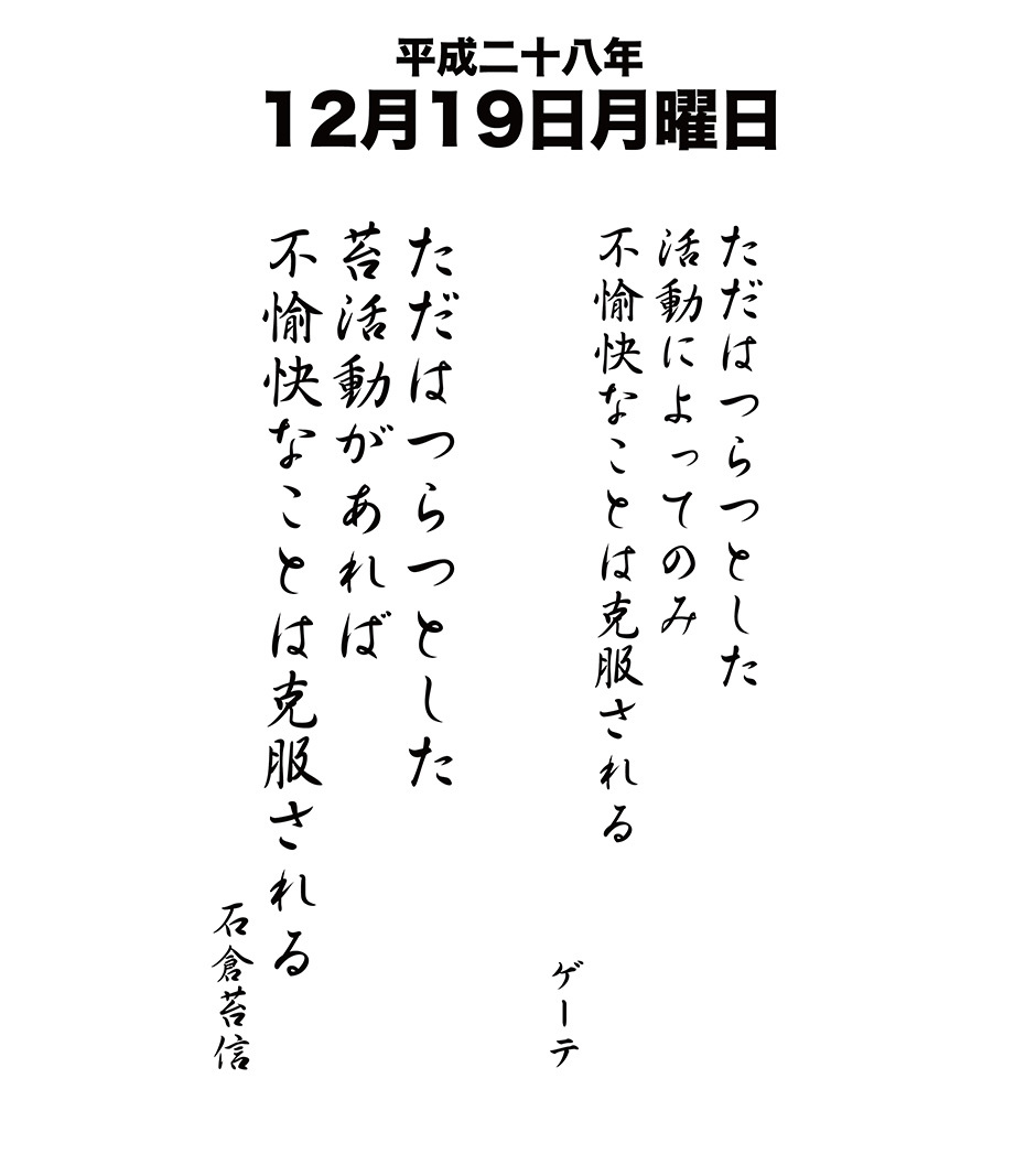 12月19日
