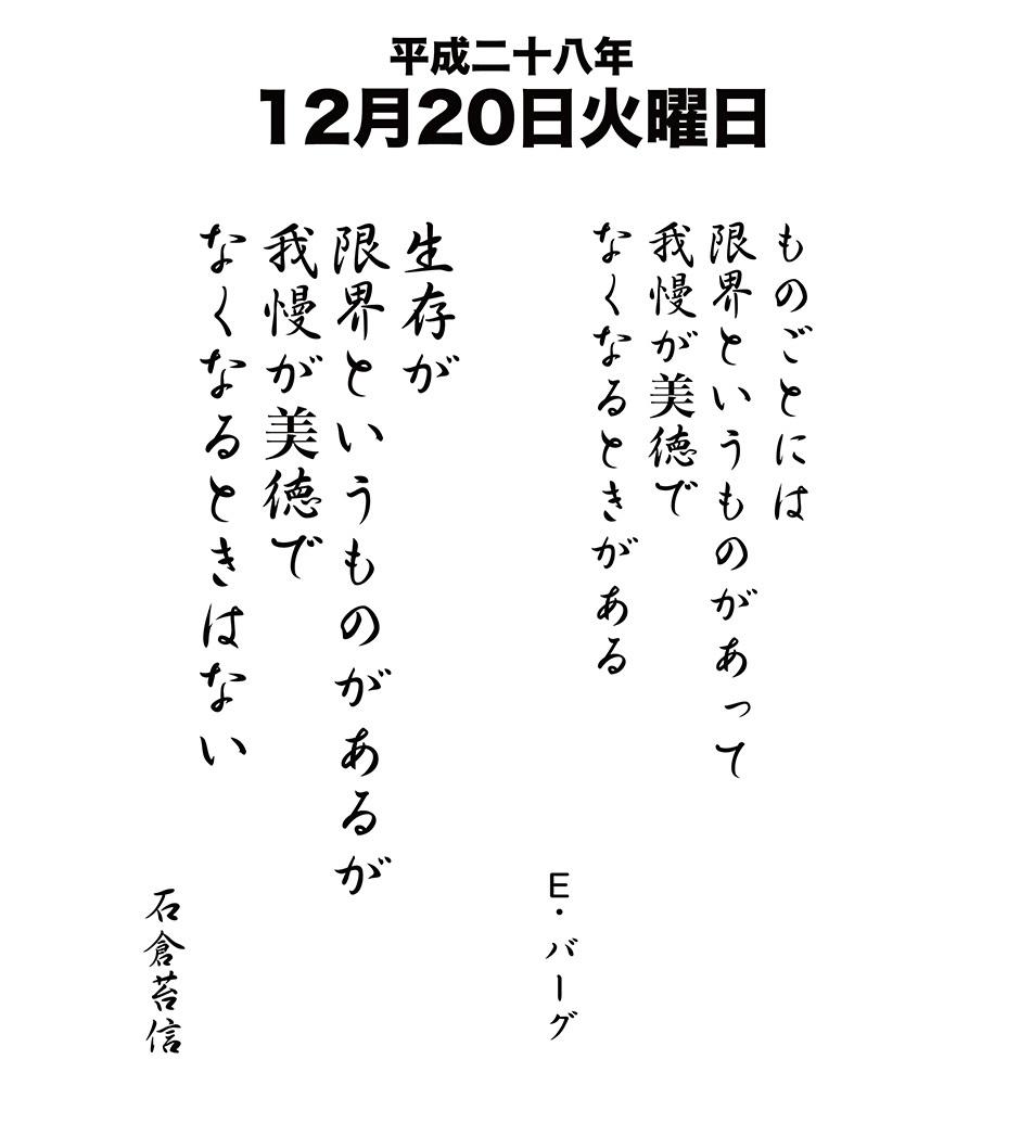 12月20日