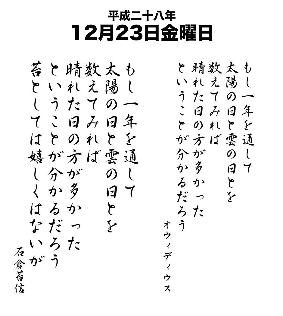12月23日