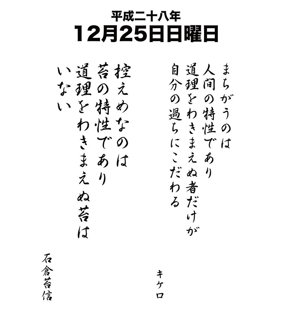 12月25日