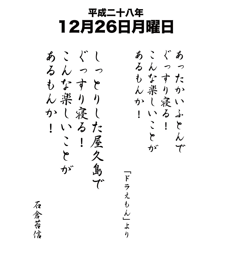 12月26日