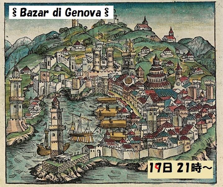 genovabazar9.jpg