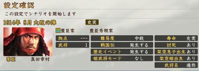 創造戦国立志伝紹介02