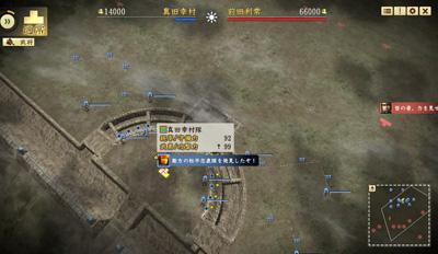 創造戦国立志伝紹介13