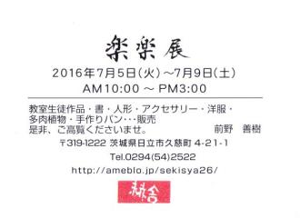 スキャン_20160610 (2)