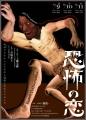 恐怖の恋チラシ(表)