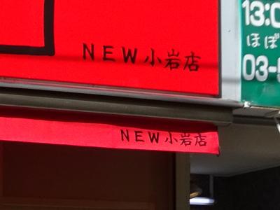 new-koiwa.jpg