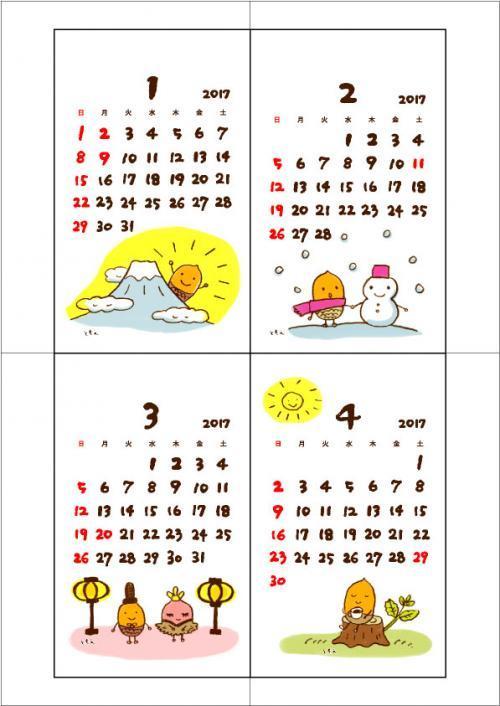 こならっちカレンダー
