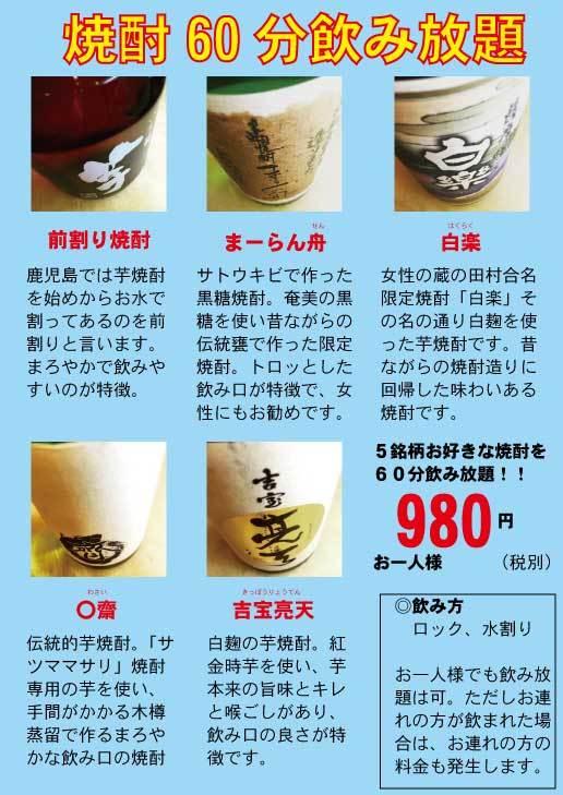 2016焼酎10