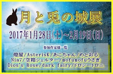 tukitousagitenposta_20161216140024c21.jpg