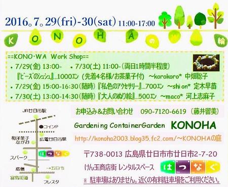 KONOHAのWAフライヤー表blog