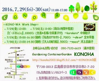 KONOHAのWAフライヤー表blog - コピー (3)