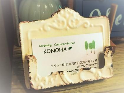 KONOHAショップカード