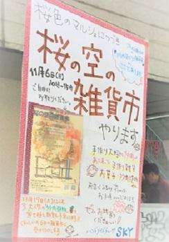 桜の空の雑貨市