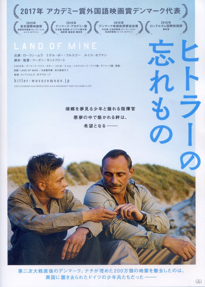 LAND OF MINE r