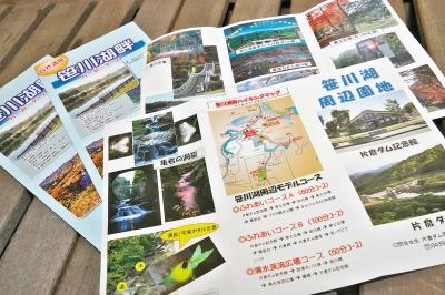 笹川湖パンフレット