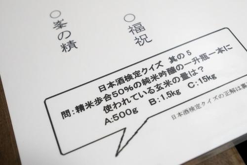 酒置き_2