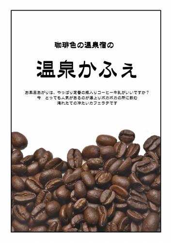 2016年温泉かふぇ_3
