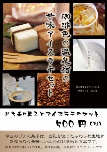 アイスカフェラテ甘味セット【 松丘豆腐 】価格テキスト付きcs6黒ぶち