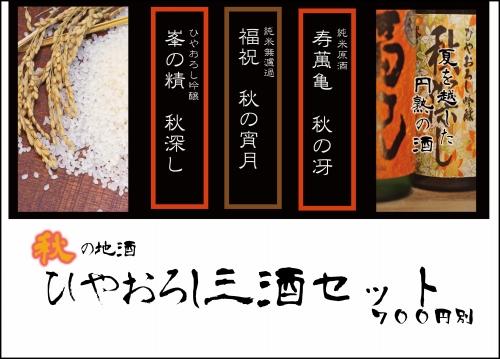 2016ひやおろしセット【秋の宵月】