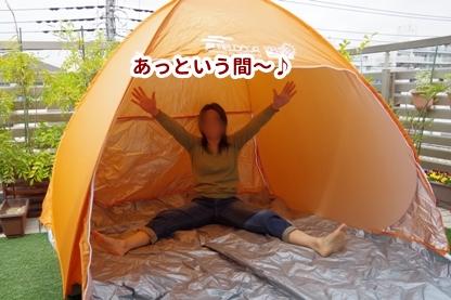 テント 4