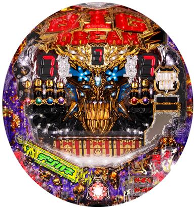 CRビッグドリーム~神撃 99Ver.