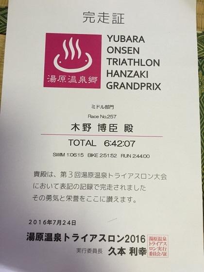yubara-09.jpg