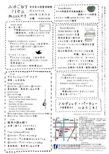 縺オ繧・#繧ゅj・狙convert_20161223201144