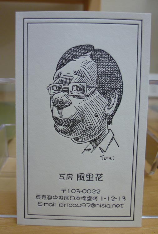 carica16照井506