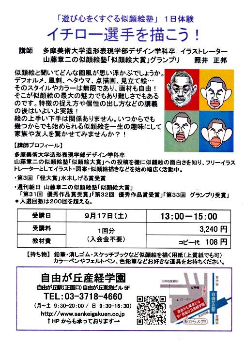 産経学園160917リーフレット