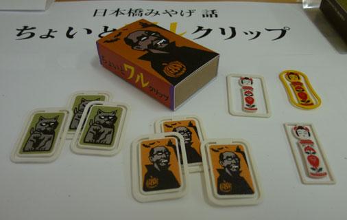 ちょいとワルクリップ003