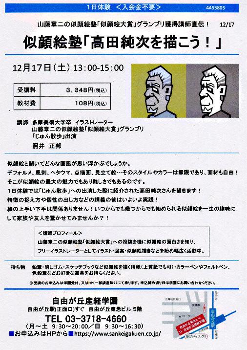 産経チラシ1611217