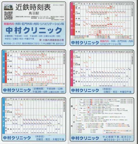 近鉄 鳥羽 駅 時刻 表