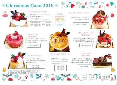BIRTHクリスマスケーキ2