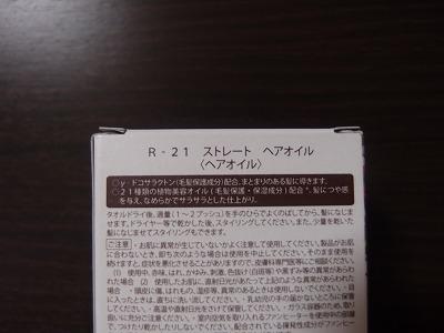 s-P8034765.jpg