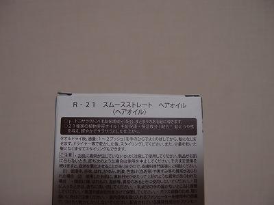 s-P8044771.jpg