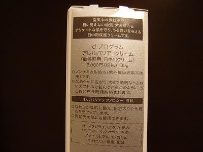 s-PA045458.jpg